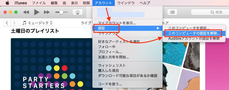 iTunesのアカウントから認証を解除する