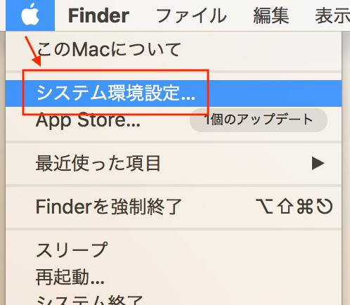 Appleマークからシステム環境設定を選ぶ