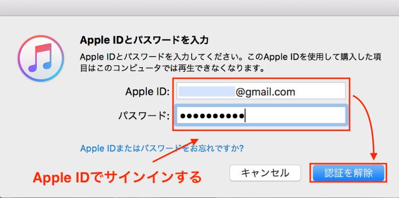 iTunesにAppleIDでサインインする