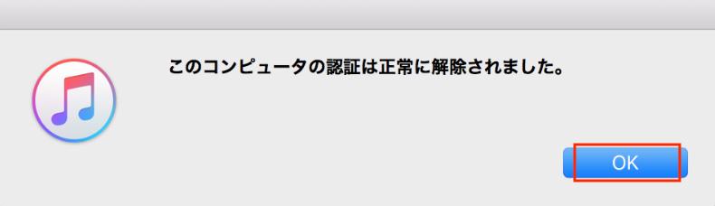 このコンピュータの認証は正常に解除されました