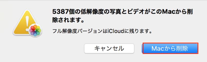 写真とビデオをMacから削除
