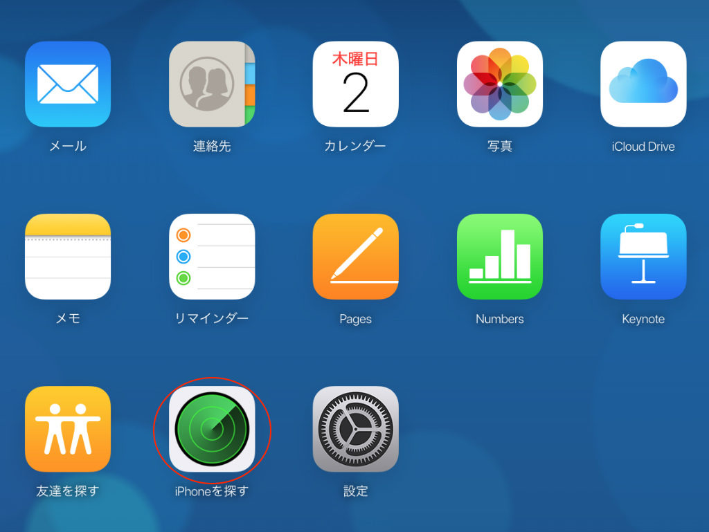 iCloudへログインしたらiPhoneを探すを選択