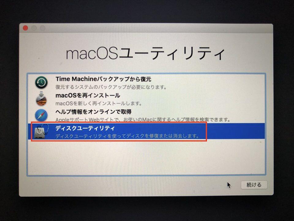 macユーティリティーのディスクユーティリティー