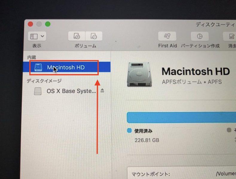 MacintoshHDをクリック