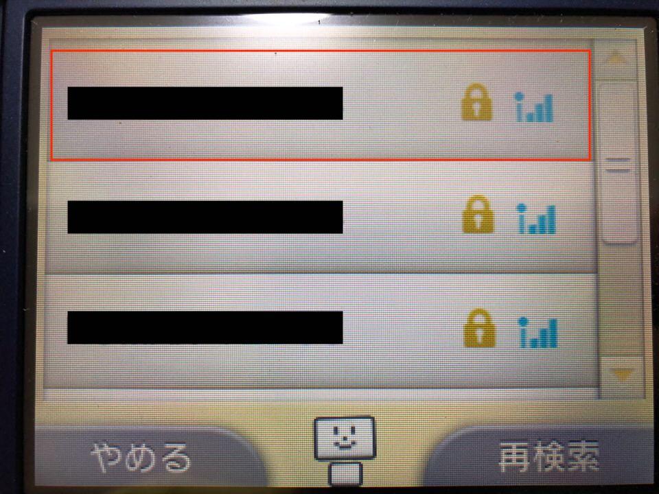 接続したいSSIDを選択