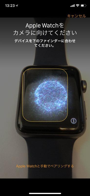 iPhoneでApple Watchの画面に合わせる