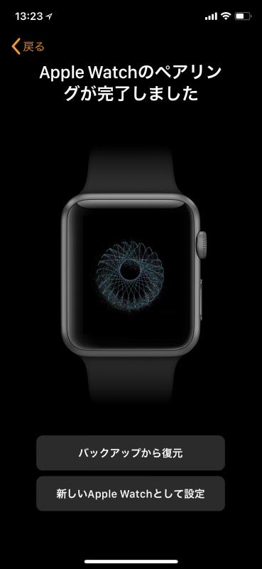 Apple Watchとのペアリングが完了