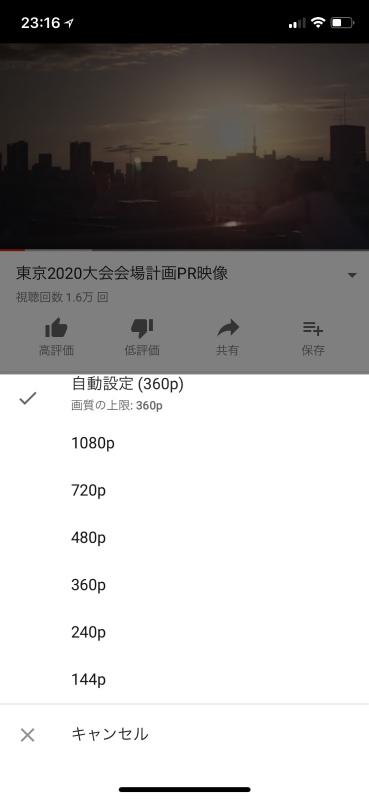 YouTubeは画質で通信量が変わる