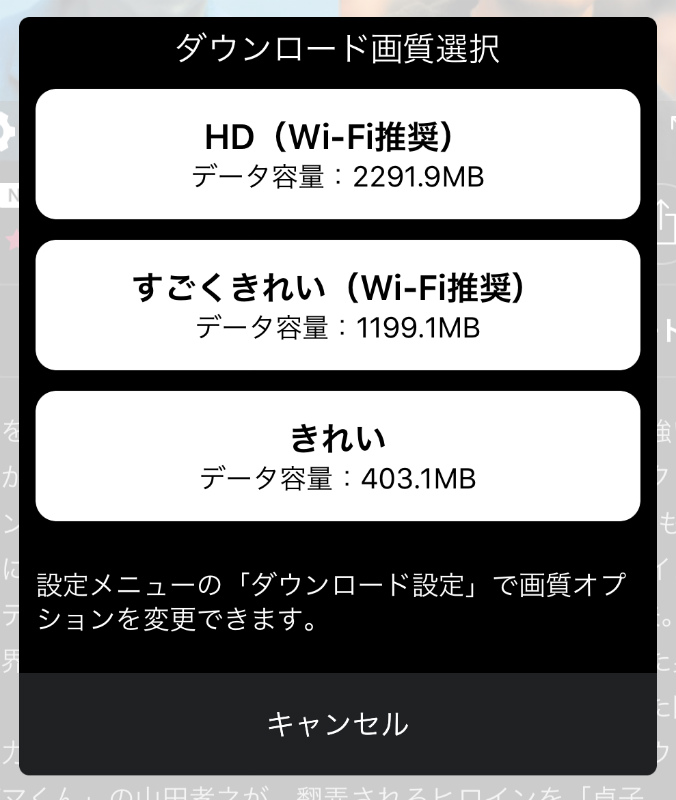 DTVのダウンロードによる通信量