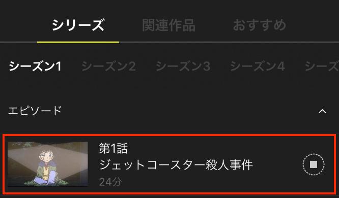 動画1話のダウンロード