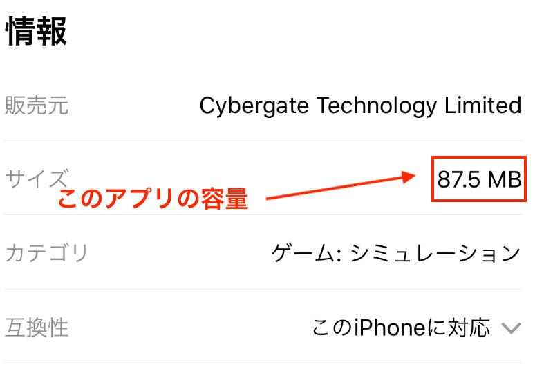 ダウンロードするアプリの容量