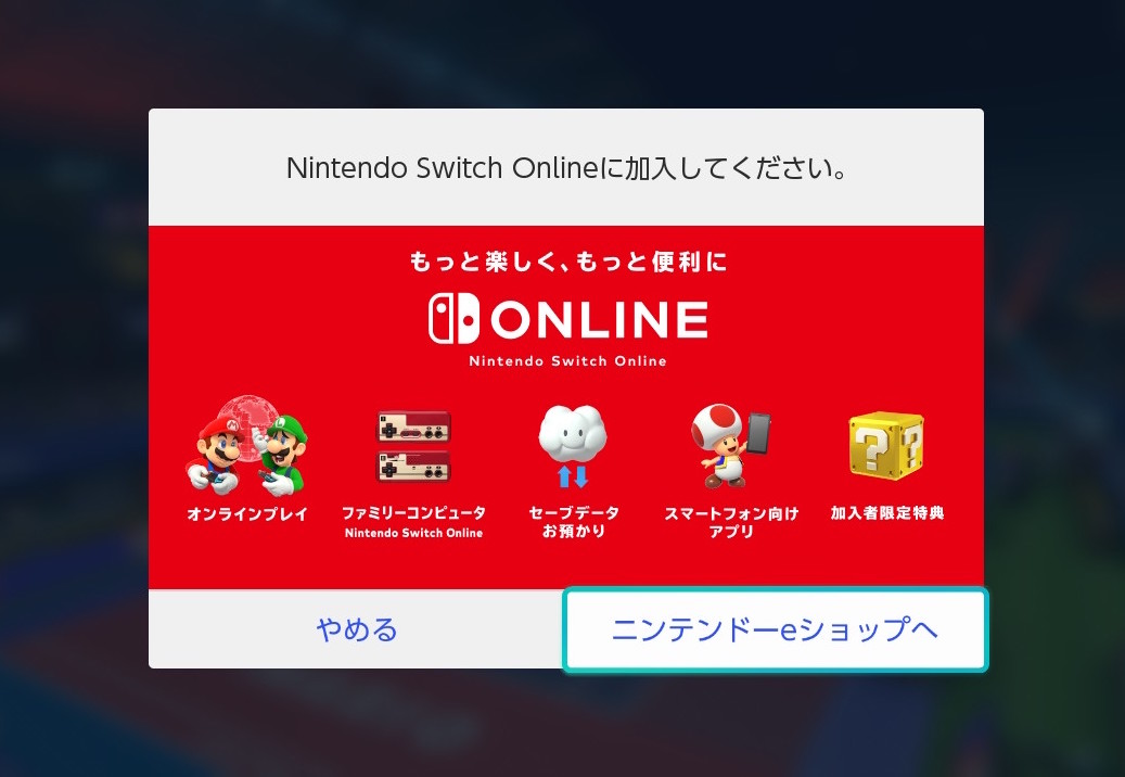 Nintendo Switchのオンラインプレイが有料に。加入特典と他社比較。