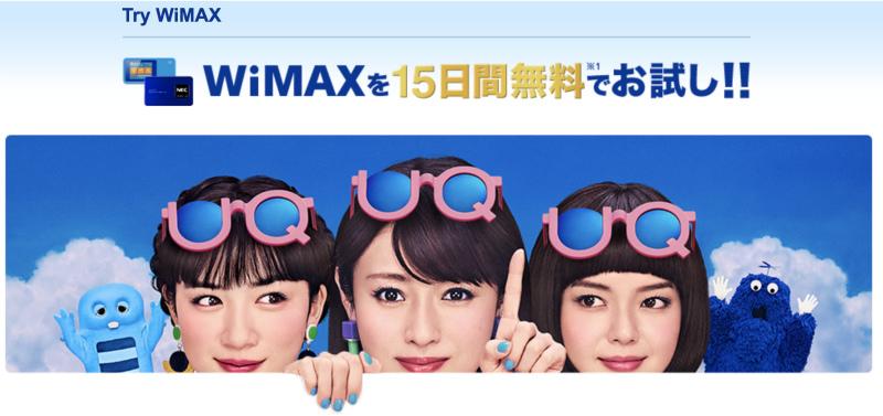 WIMAXを15日間無料お試し