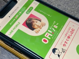 【見直し必須】スマホの月額600円〜のLINEモバイルがコスパ最強な理由