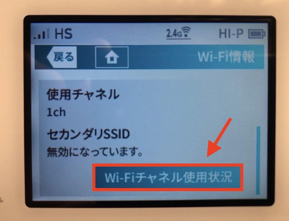 現在使用しているチャネルを確認してWi-Fiチャネル変更