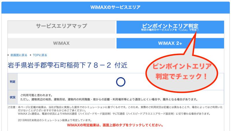 WiMAXのピンポイントエリアチェック
