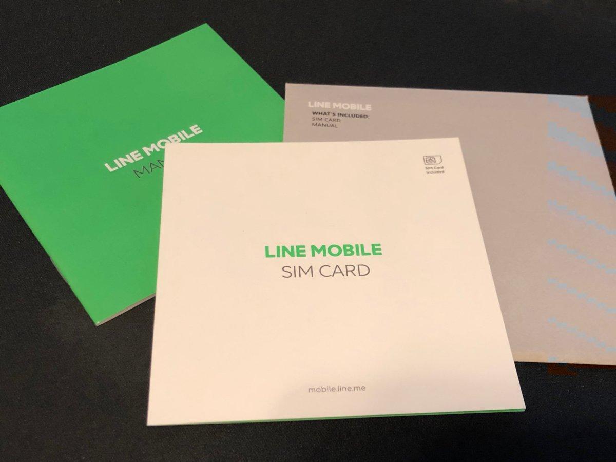 【LINEモバイル】をiPhoneで利用可能に設定する流れを解説