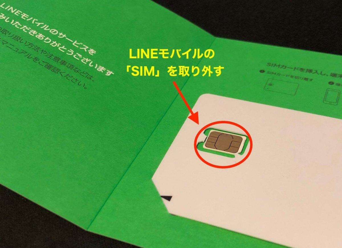届いたLINEモバイルのSIMを取り外す