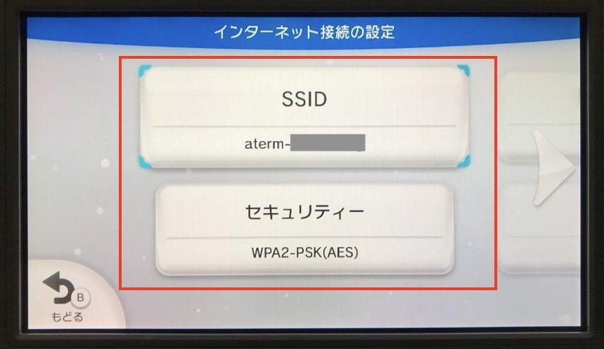 SSIDとセキュリティー
