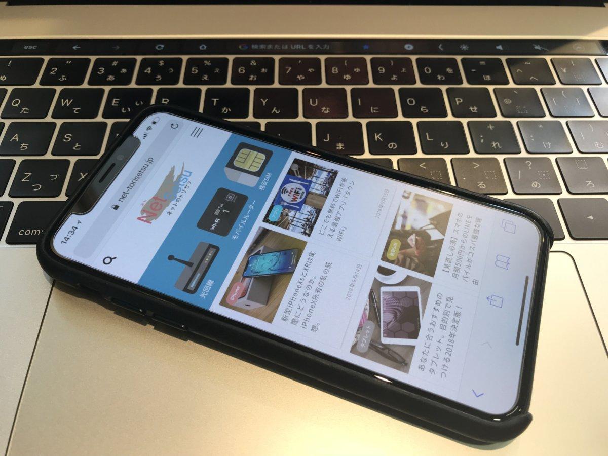 iPhoneXsとXsMax