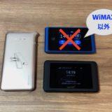 WIMAX以外でおすすめのポケットWiFiを厳選4つ※無制限もあり