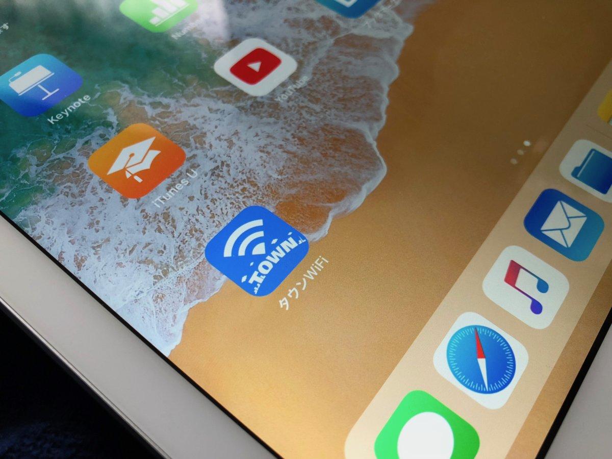 タウンWiFiが無料WiFi最強アプリ