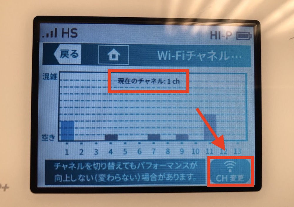現在使用中のチャネルを確認してチャネル変更