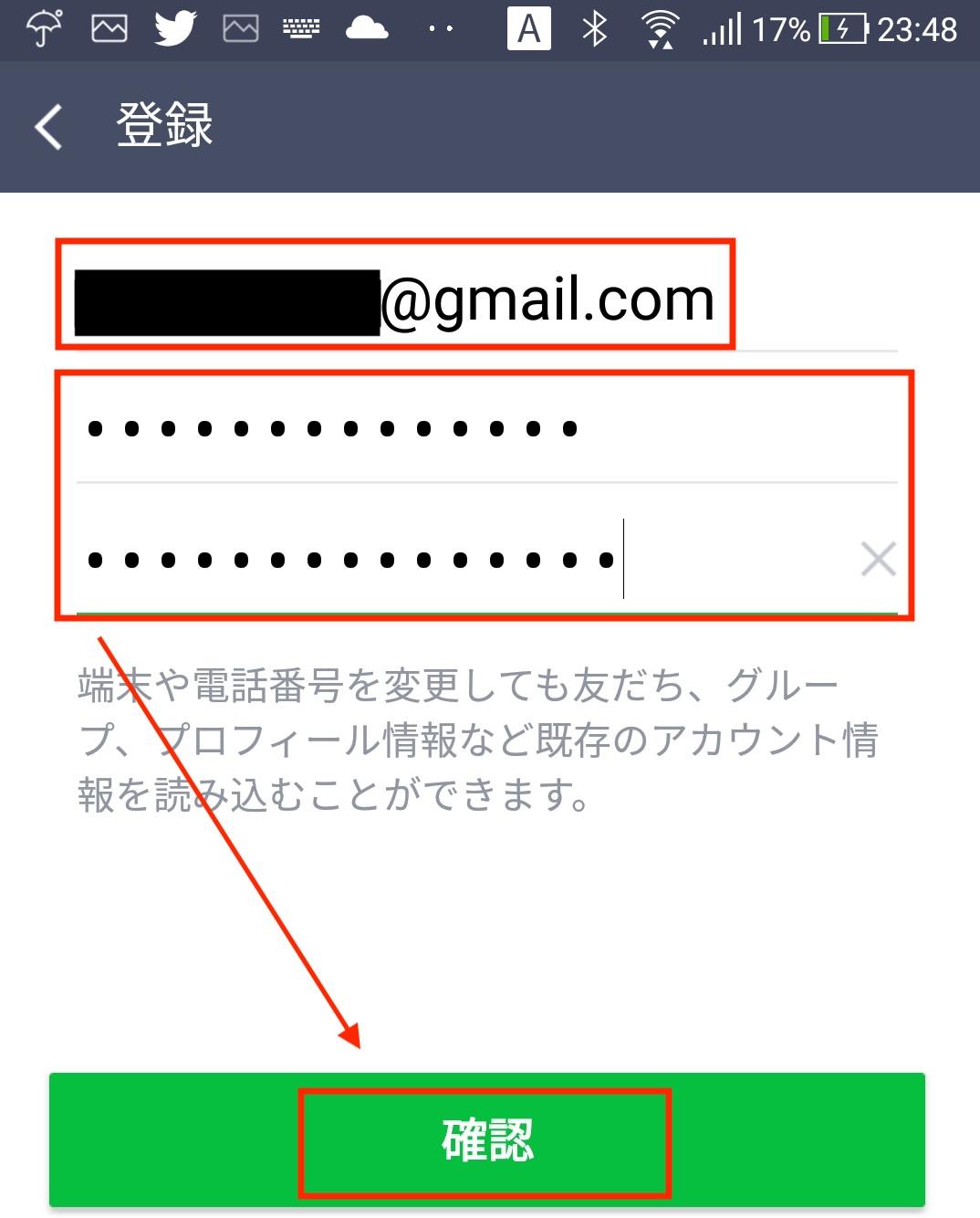 メールアドレスとパスワードの入力