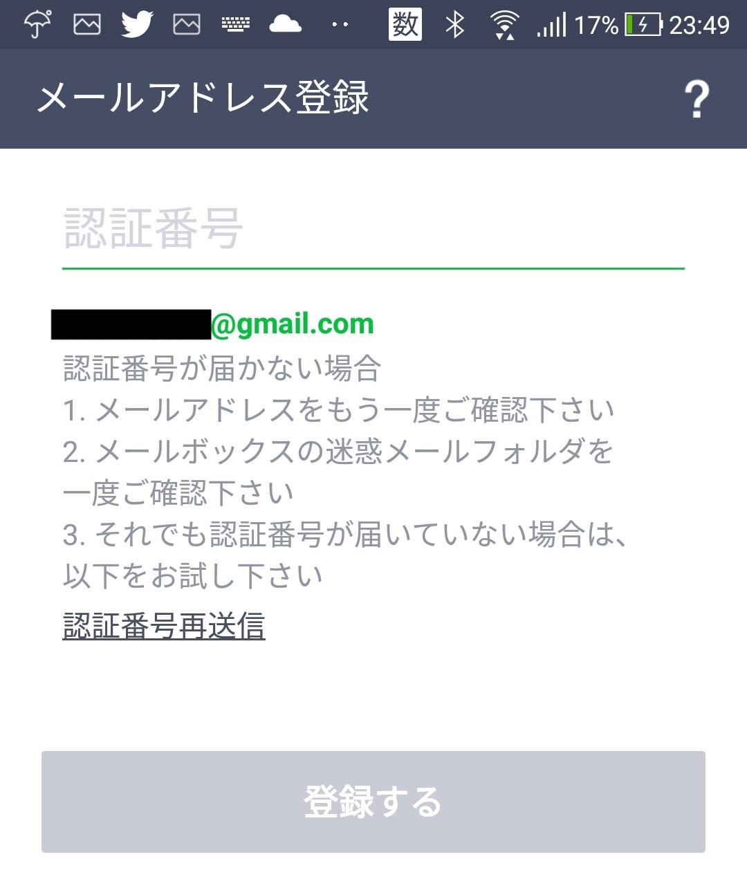 暗証番号がメールアドレス宛に送信される