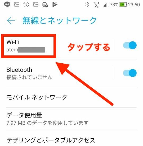 接続中のWiFiをタップ