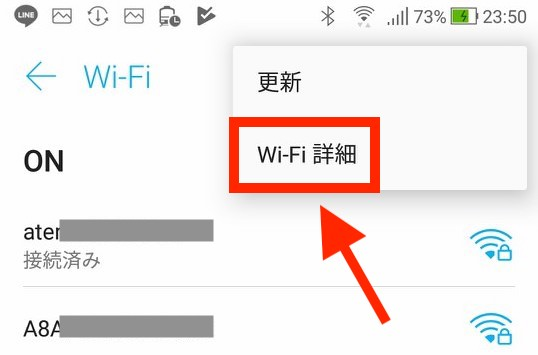 WiFi詳細を選ぶ