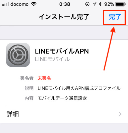 LINEモバイルAPNのインストール完了