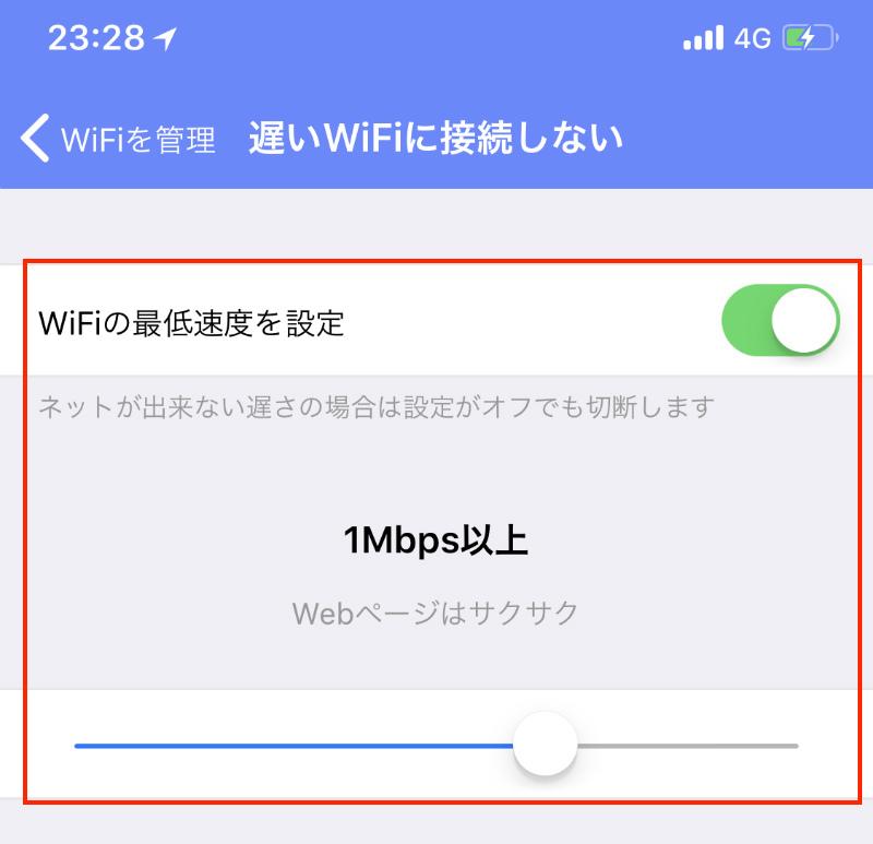 遅いWiFiに接続出来ないように設定する