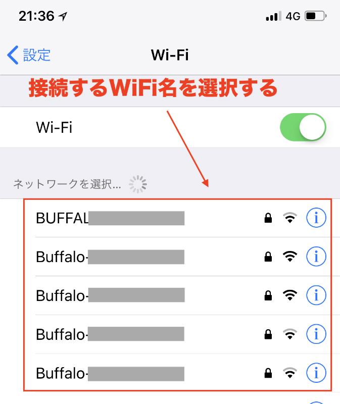 WiFiネットワーク