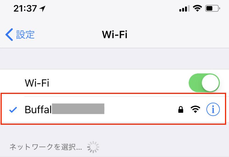 WiFIにチェックが入る
