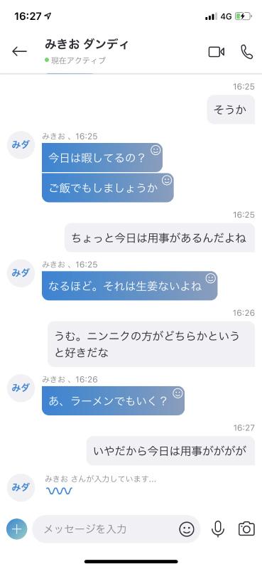 skypeのチャットによる通信量