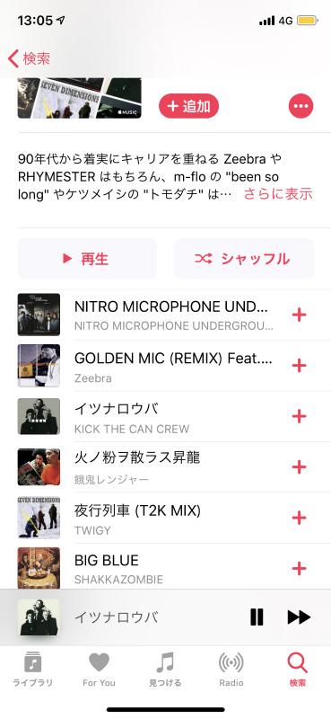 AppleMusicの通信量