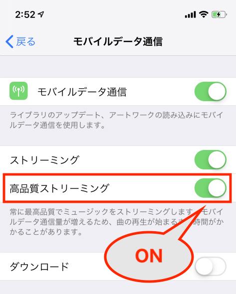 アップル ミュージック 通信 量