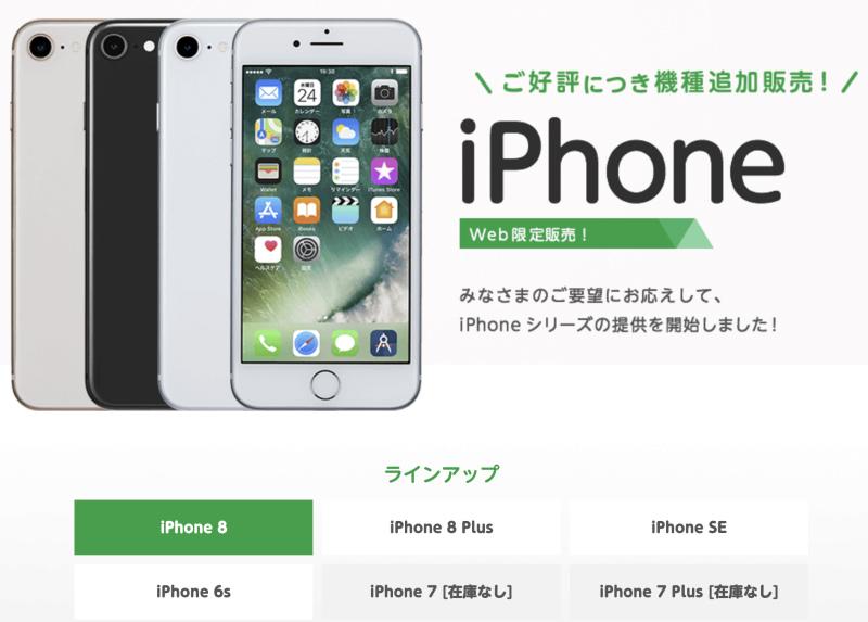 iPhoneの取扱も多い