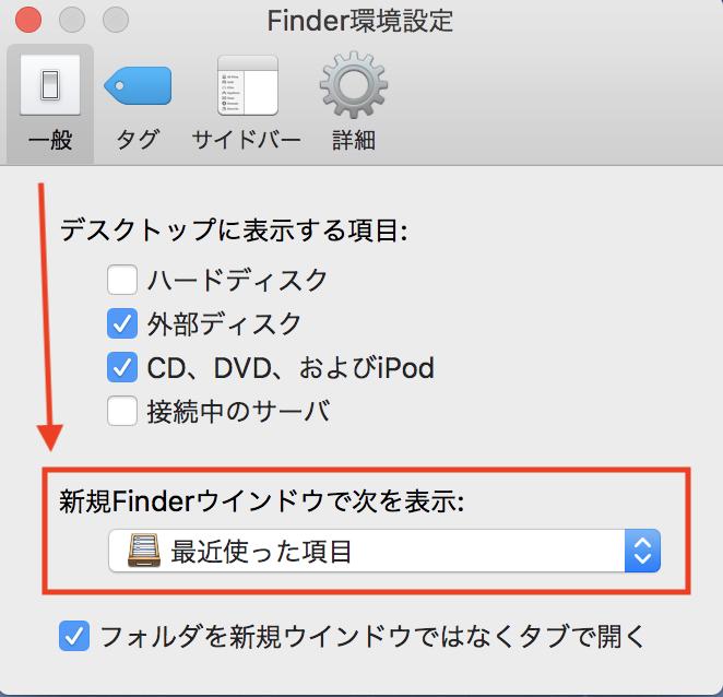 ファインダーの環境設定