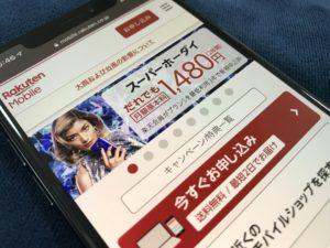 【利用者体験】楽天モバイルで実際の料金は安くなる?請求の内訳