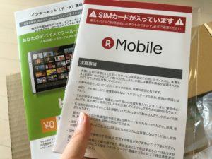 【楽天モバイル】をiPhoneで利用可能に設定する流れを解説