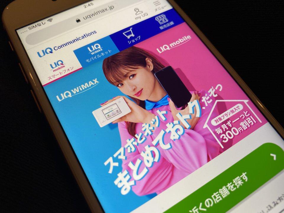 UQの新サービス【ウルトラギガMAX】の料金や他社との比較で深掘り