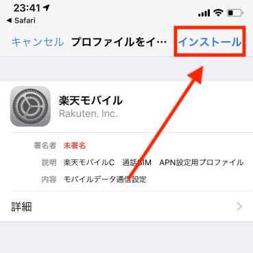 楽天モバイルのAPNのインストール