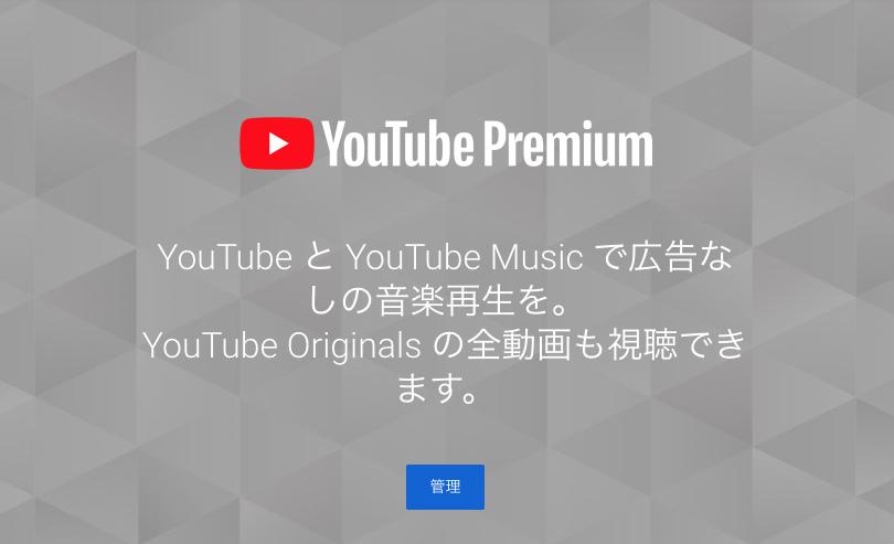 【実はメリット多い】広告なしの「YouTubeプレミアム」に加入した感想まとめ
