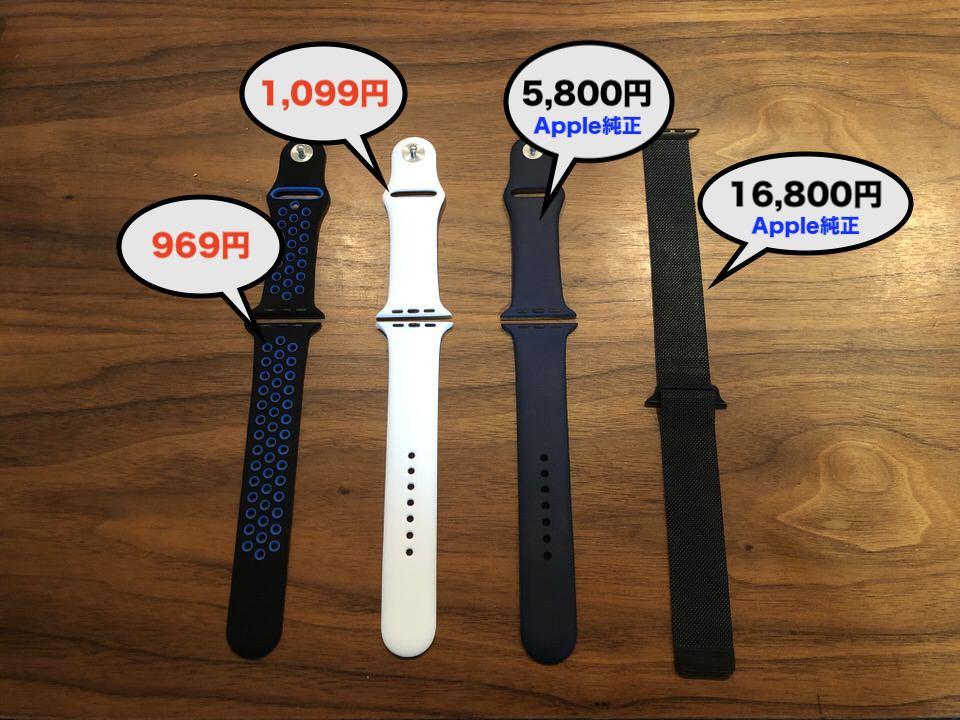 Apple Watchは純正よりサードパーティーの方がお得感がある