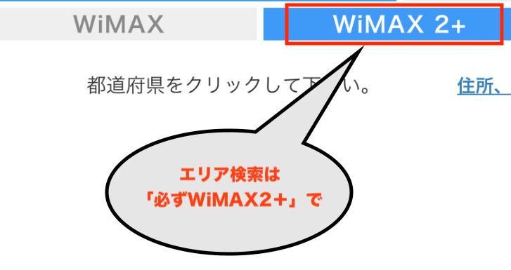WiMAX2+で必ずエリアを確認する