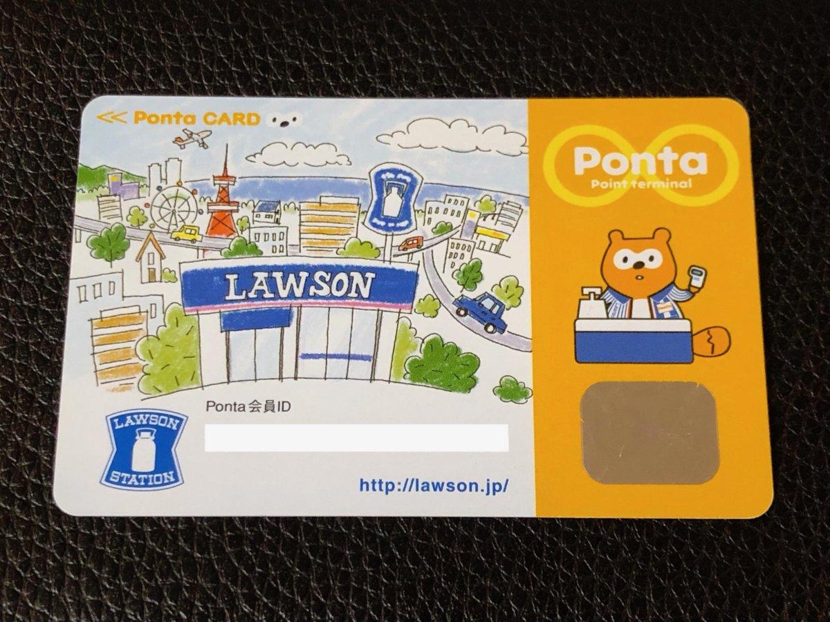 ポンタカードをApple Payで利用する