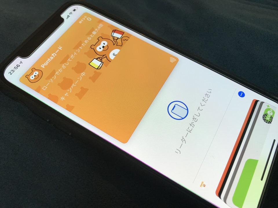 iPhoneのApple Payでポンタカードの登録設定と使い方まとめ