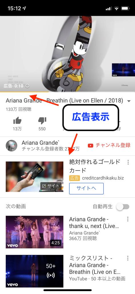 YouTubeの広告が表示